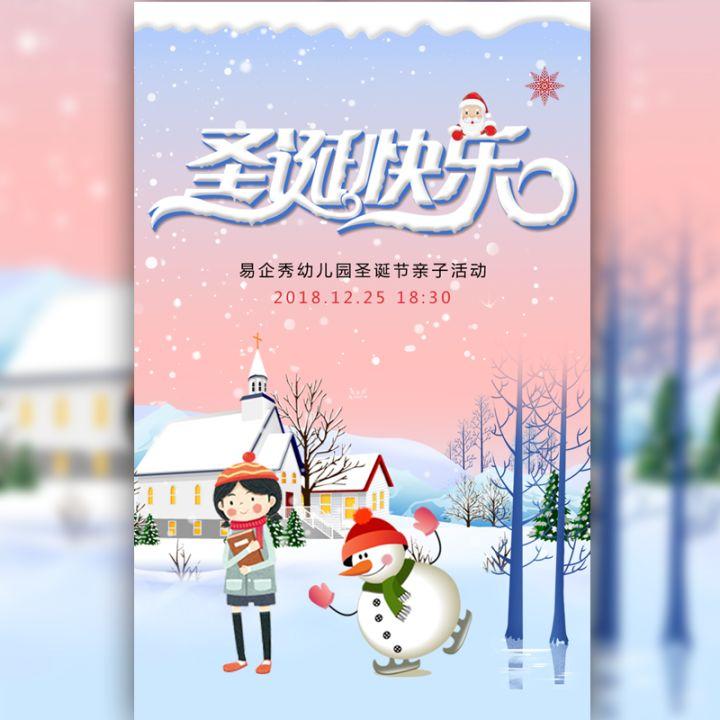 圣诞节幼儿园亲子活动圣诞晚会邀请函通用