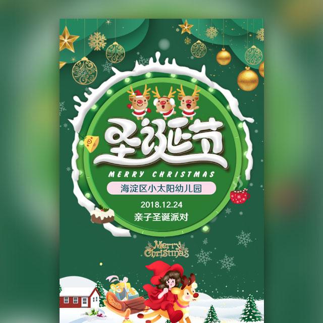 圣诞节幼儿园亲子活动邀请函