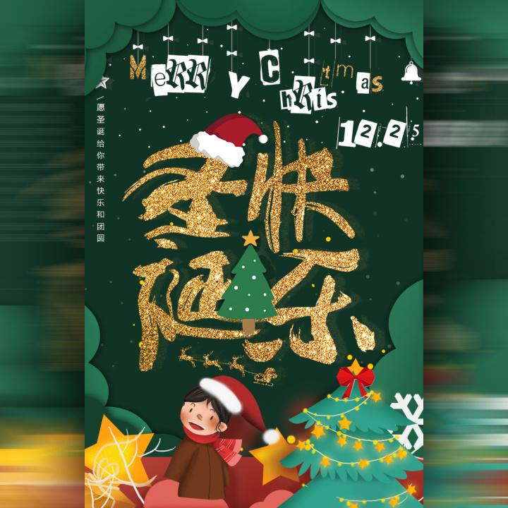 圣诞节绿色主题祝福高端大气金色字体
