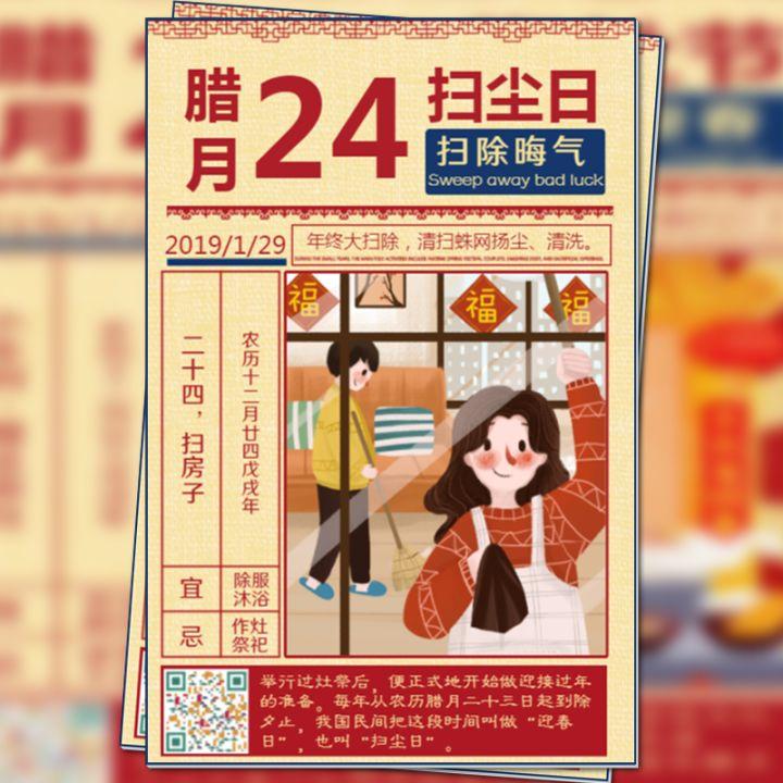 农历腊月二十四扫尘日中国传统文化迎新年
