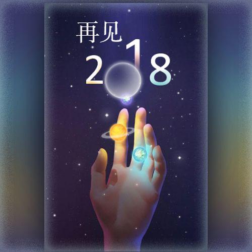 走心再见2018回顾一年自媒体心灵鸡汤微商企业宣