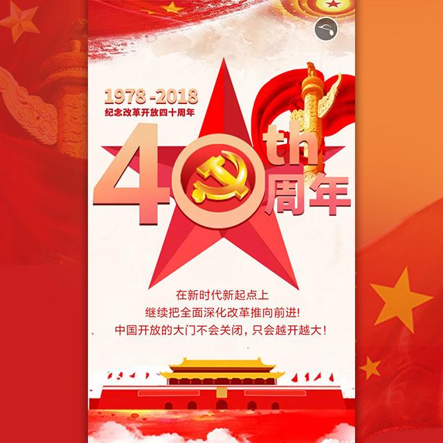 改革开放40周年党建学习汇报