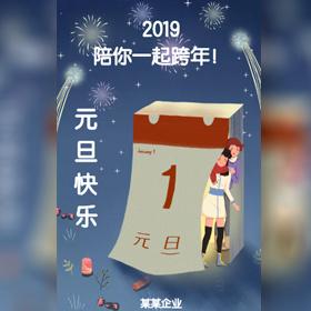 画中画2019年元旦快乐