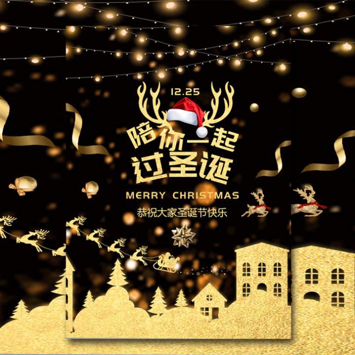 圣诞节活动通用邀请函