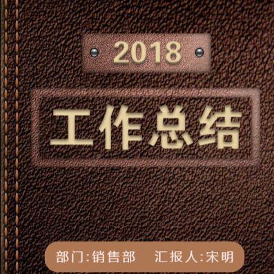 2018工作总结年终汇报