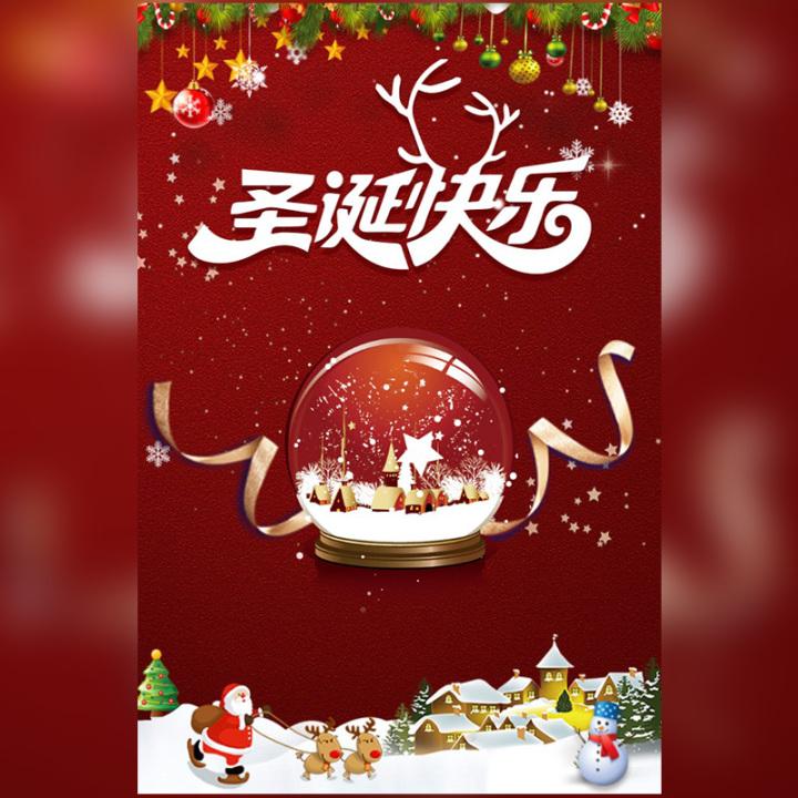 圣诞节活动邀请涵