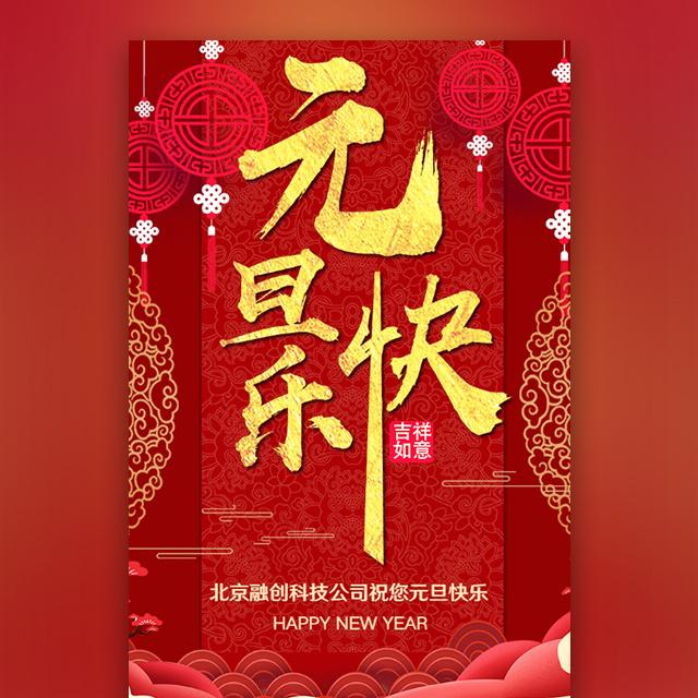 元旦快乐祝福贺卡企业公司个人祝福贺卡2019元旦祝福