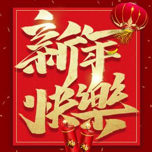 新年快乐喜庆新年祝福贺卡