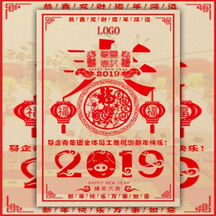 免费版剪纸春节拜年祝福答谢贺卡放假通知宣传通用