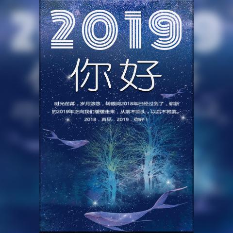 深海鲸鱼你好2019企业励志鸡汤宣传文案