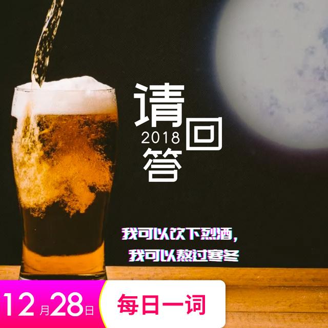 饮下烈酒抗过寒冬