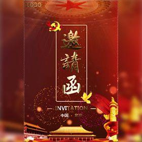 快闪动态红色党政晚会邀请函新年祝福会议邀请通用