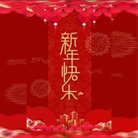 除夕春节祝福贺卡企业祝福