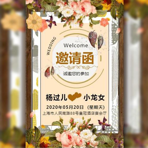 金色花朵唯美大气婚礼邀请函结婚请帖请柬通用模板