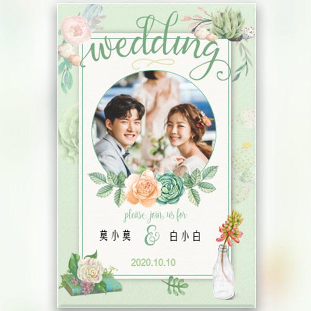 森系童话快闪小清新婚礼北欧文艺高端唯美婚礼邀请