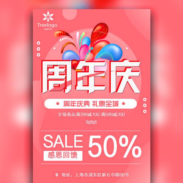 清新喜庆商超企业周年庆典促销