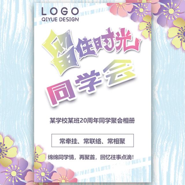 清新温馨同学会聚会活动纪念音乐相册