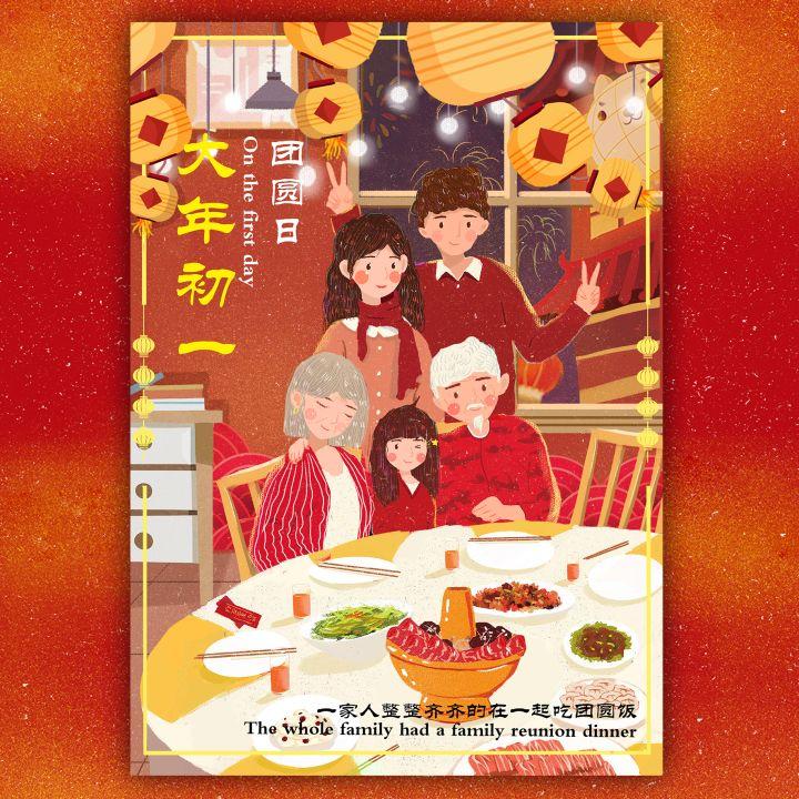 画中画年俗可爱温馨插画除夕春节新年祝贺自媒体宣传