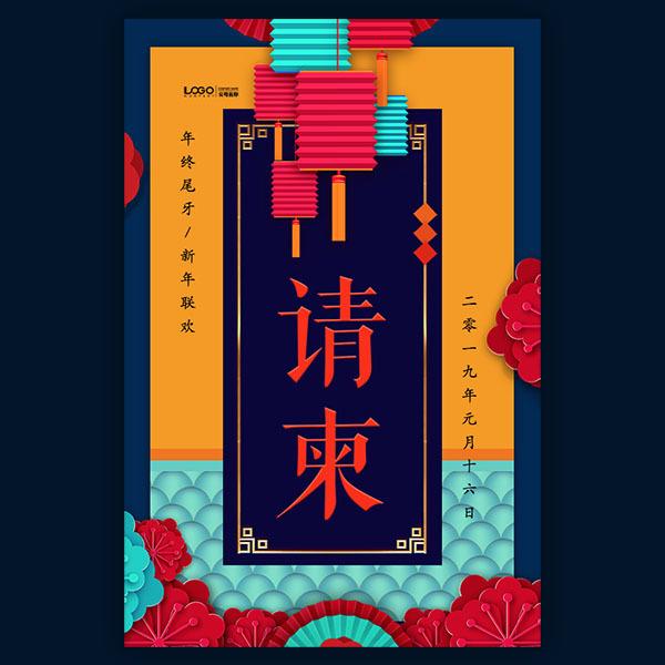古典中国风请柬企业年会年终尾牙新年联欢会邀请函