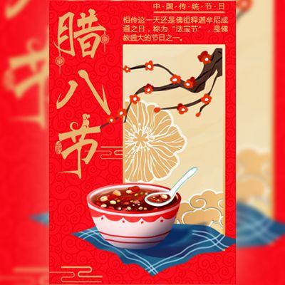 喜庆腊八节民俗祝福贺卡自媒体宣传推广