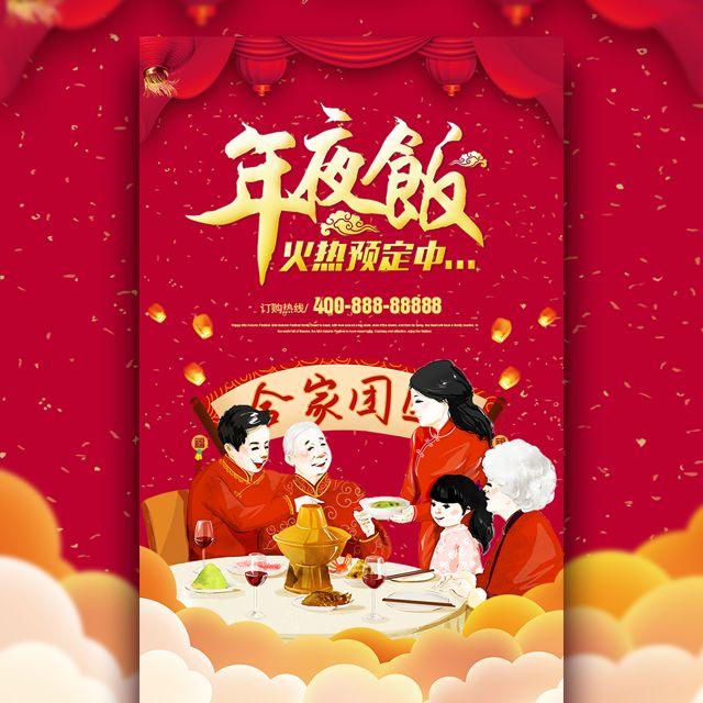 春节年夜饭预定除夕小年夜团圆饭团年饭酒店酒席预订