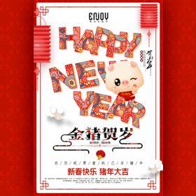2019新年春节企业公司个人贺卡拜年祝福