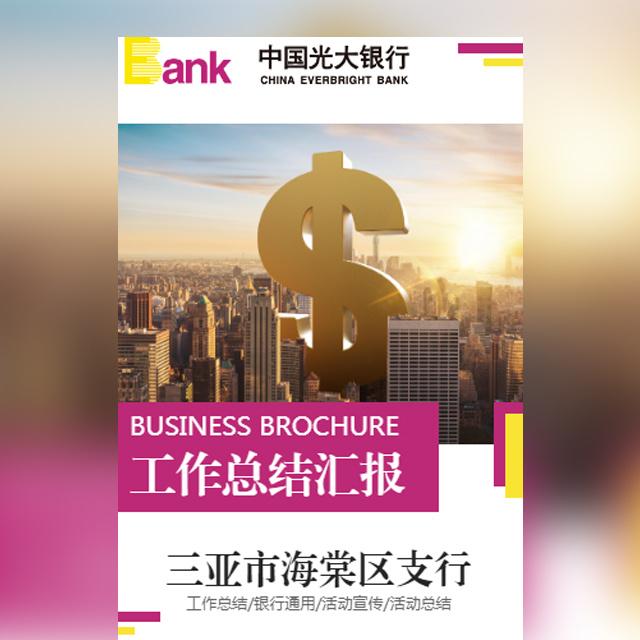 中国光大银行银行工作总结工行商务企业画册公司