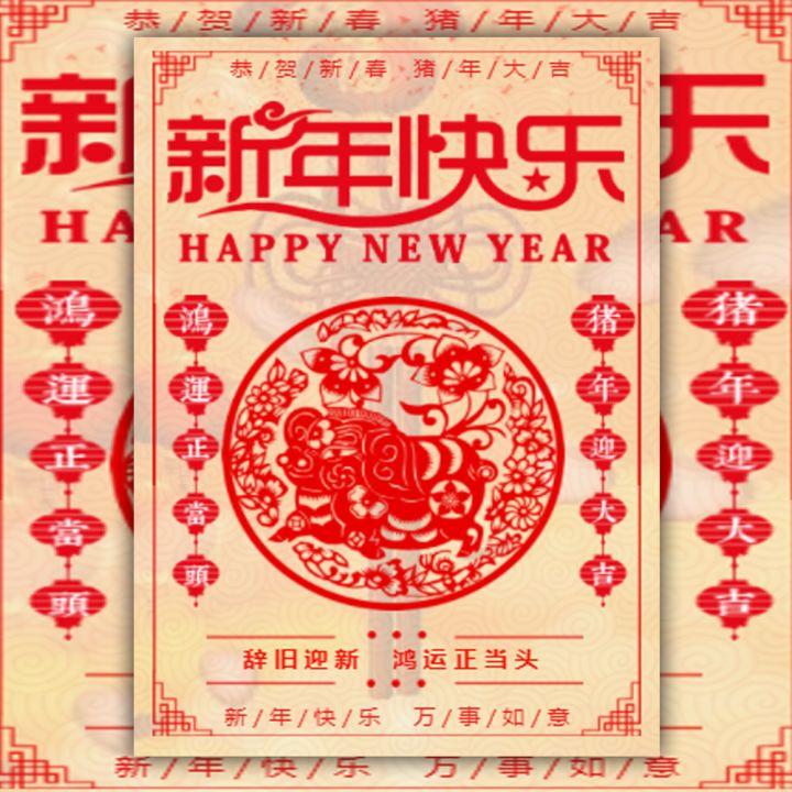 动态剪纸风春节新年拜年祝福答谢贺卡放假通知通用