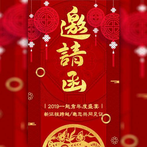 中国节红色喜庆新年活动请函会议邀请函