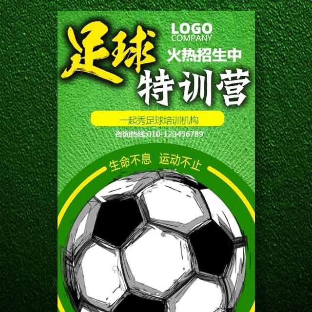 足球特训营足球训练营足球培训班招生宣传