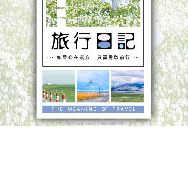 文艺旅行日记旅游纪念册相册