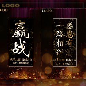 春节过年高端质感企业语音祝福贺卡答谢客户企业招聘