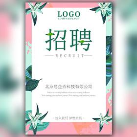 小清新企业公司招聘宣传校园招聘店铺招聘