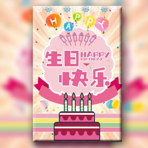 快闪宝宝生日周岁满月宴邀请函生日快乐