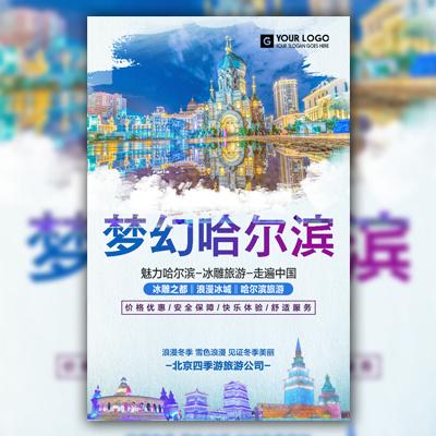 浪漫哈尔滨冬季旅游东北旅游宣传介绍景点介绍