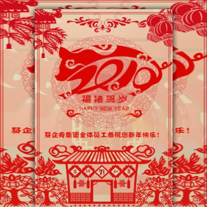 2019猪年动态剪纸春节新年拜年祝福答谢贺卡放假通知