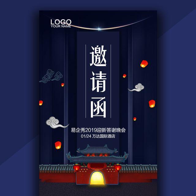 宫廷风迎新年公司新春答谢晚会企业年会邀请函峰会