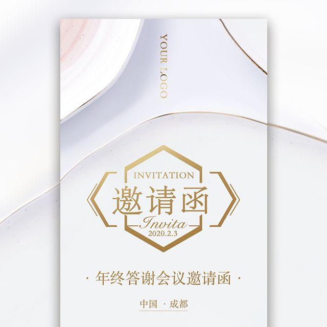 简约轻奢清新时尚年终客户答谢年会会议活动邀请函