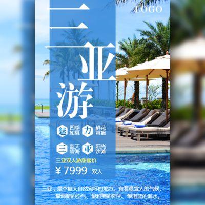 三亚旅游海南旅行宣传旅行社介绍