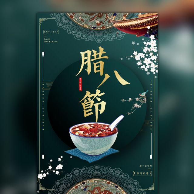 腊八节祝福企业宣传介绍产品介绍中国风