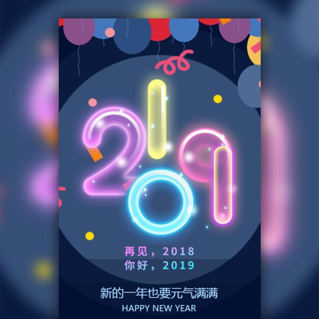 2019你好相册励志自媒体心灵鸡汤宣传