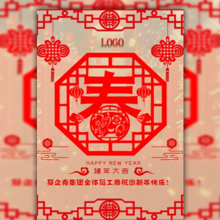 一镜到底动态剪纸年终总结春节新年拜年祝福答谢贺卡