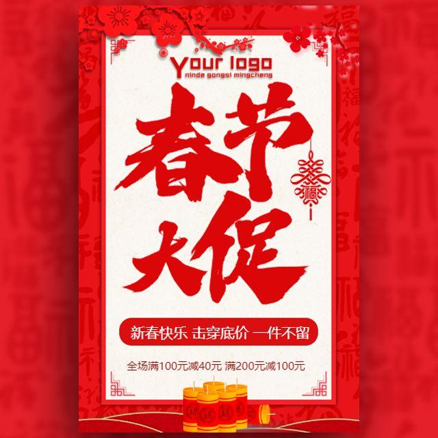 大气红色家纺四件套春节促销大促
