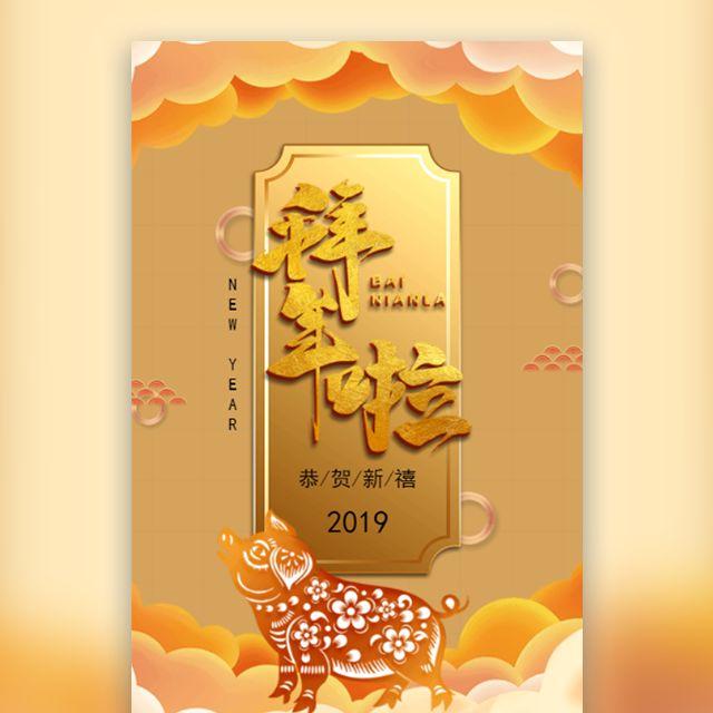 香槟金高端公司企业春节拜年贺卡
