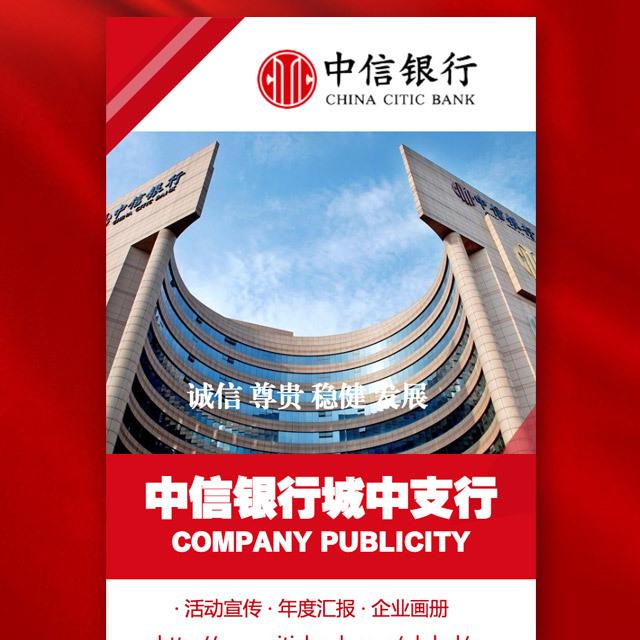中信银行分行支行介绍理财产品业务活动宣传招行