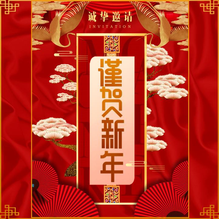 中国红高端新年祝福企业邀请函