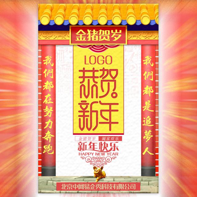 高端大气一镜到底2019春节企业祝福新年祝福企业拜年