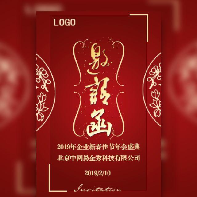 中国红年会新春年会晚会活动邀请函