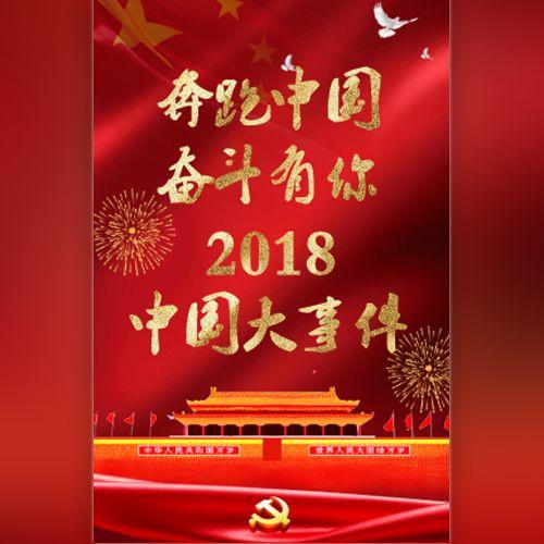 带你看2018中国大事件年度总结党政企业宣传