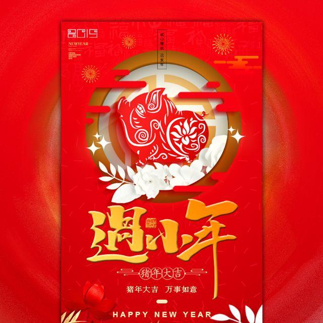 小年企业祝福宣传喜庆中国风